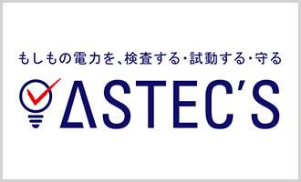 株式会社アステックス九州