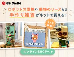 Be Smile オンラインSHOPへ