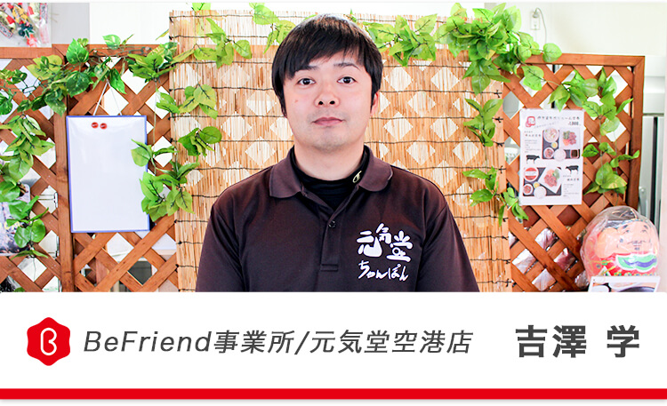 BeFriend事業所/元気堂空港店 吉澤学