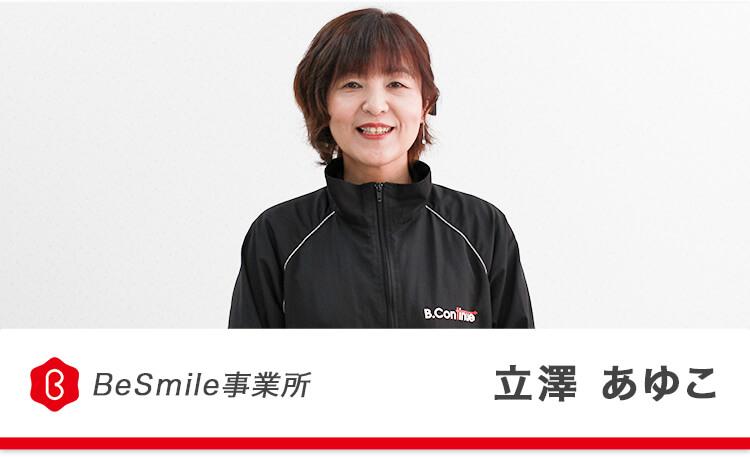 BeSmile事業所 立澤あゆこ