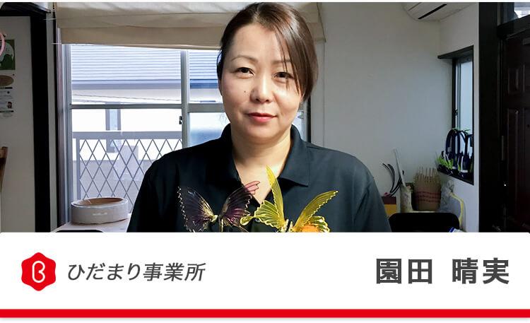 ひだまり事業所 園田 晴実