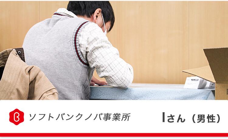 Iさん(男性)