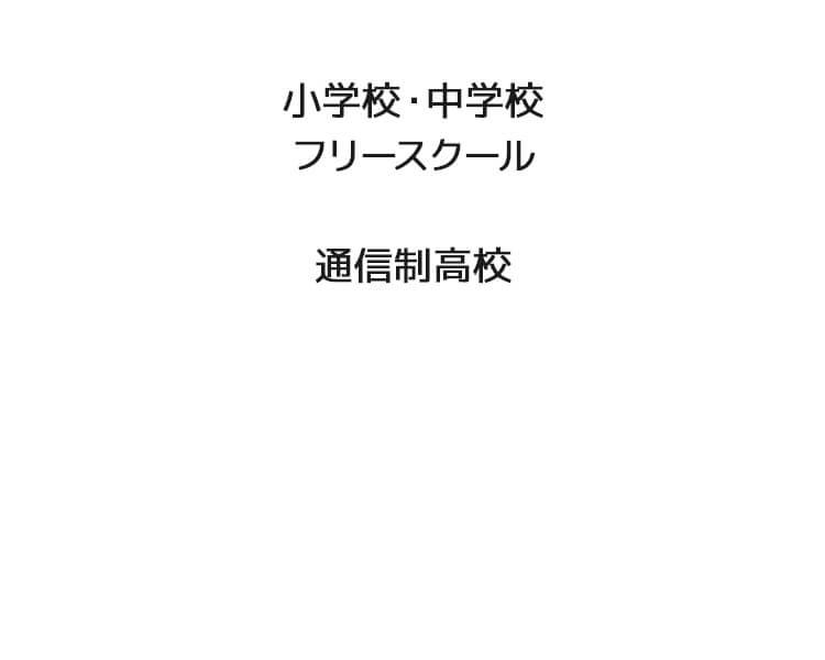 小学校・中学校 フリースクール 通信制高校